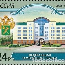 Sellos: RUSSIA 2016 FEDERAL CUSTOMS SERVICE MNH - CUSTOMS. Lote 241503135