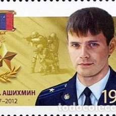 Sellos: RUSSIA 2017 HEROES - ASHIKHMIN S.A. MNH - THE ORDER, HEROES. Lote 241503215