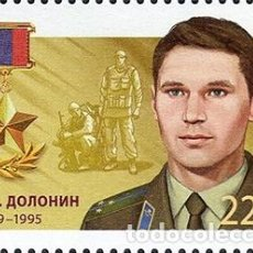 Sellos: RUSSIA 2017 HEROES - V.A. DOLONIN MNH - THE ORDER, HEROES. Lote 241503265