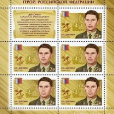 Sellos: RUSSIA 2017 HEROES - V.A. DOLONIN MNH - THE ORDER, HEROES. Lote 241503275