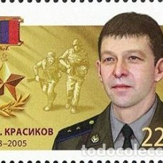 Sellos: RUSSIA 2018 HEROES - A. V. KRASIKOV MNH - THE ORDER, HEROES. Lote 241503440