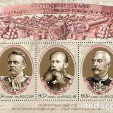 Sellos: RUSSIA 2018 TO THE 140TH ANNIVERSARY OF THE LIBERATION OF BULGARIA MNH - WEAPON, WARS. Lote 241503645