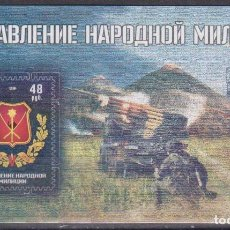 Sellos: 🚩 DONETSK 2019 DEPARTMENT OF THE PEOPLE'S MILITIA MNH - WEAPON, MILITIA. Lote 242068510