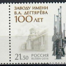Sellos: 🚩 RUSSIA 2016 THE 100TH ANNIVERSARY OF THE DEGTYARYOVA MOTORCYCLE MANUFACTURING PLANT MNH. Lote 244734770