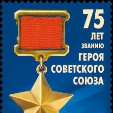 Sellos: 🚩 RUSSIA 2009 THE 75TH ANNIVERSARY OF THE AWARD OF THE HERO OF SOVIET UNION MNH - THE ORDE. Lote 244736665
