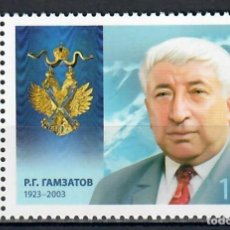 Sellos: 🚩 RUSSIA 2013 RASUL GAMZATOVICH GAMZATOV, 1923-2003 MNH - CELEBRITIES, THE ORDER. Lote 244738660