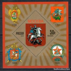 Sellos: 🚩 RUSSIA 2012 COAT OF ARMS - MOSCOW MNH - COATS OF ARMS, HERALDRY. Lote 244741065
