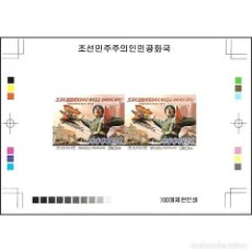 Sellos: 🚩 KOREA 2016 PROPAGANDA MNH - WEAPON, IMPERFORATES. Lote 244891500