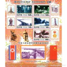 Sellos: ⚡ DISCOUNT KOREA 2000 50 YEARS OF CHINESE VOLUNTEERS ENTERING THE KOREAN FRONT MNH - WEAPON,. Lote 253853710