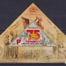 Sellos: ⚡ DISCOUNT BELARUS 2020 75TH ANNIVERSARY OF VICTORY IN THE GREAT PATRIOTIC WAR MNH - THE SEC. Lote 253857305