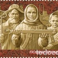 Sellos: ⚡ DISCOUNT RUSSIA 2020 WAY TO VICTORY. HOME FRONT WORKERS MNH - WEAPON, THE SECOND WORLD WAR. Lote 257577645