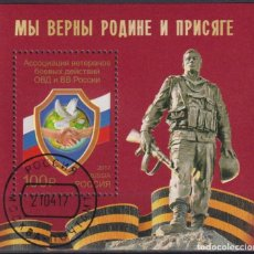 Sellos: ⚡ DISCOUNT RUSSIA 2017 ASSOCIATION OF WAR VETERANS U - MONUMENTS, COATS OF ARMS, MILITARY. Lote 258863320