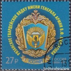 Sellos: ⚡ DISCOUNT RUSSIA 2018 100TH ANNIVERSARY OF THE RYAZAN SCHOOL NAMED AFTER MARGELOV U - EDUCA. Lote 258864635