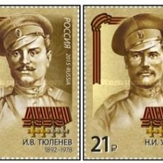 """Sellos: ⚡ DISCOUNT RUSSIA 2015 SERIES """"HEROES OF THE FIRST WORLD WAR"""" MNH - MEDALS. Lote 262870175"""