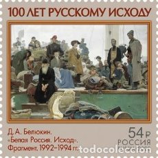Sellos: ⚡ DISCOUNT RUSSIA 2020 100TH ANNIVERSARY OF THE EXODUS OF THE RUSSIAN ARMY MNH - ARMY. Lote 262870765