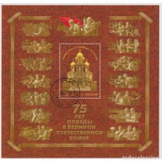 Sellos: ⚡ DISCOUNT RUSSIA 2020 75TH ANNIVERSARY OF VICTORY IN THE GREAT PATRIOTIC WAR MNH - WEAPON,. Lote 268835444