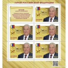 Sellos: ⚡ DISCOUNT RUSSIA 2020 100TH ANNIVERSARY OF THE FOREIGN INTELLIGENCE SERVICE MNH - WEAPON, I. Lote 268835679