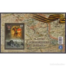 Sellos: ⚡ DISCOUNT DONETSK 2018 75TH ANNIVERSARY OF THE LIBERATION OF DONBASS MNH - WEAPON, WARS. Lote 270385673