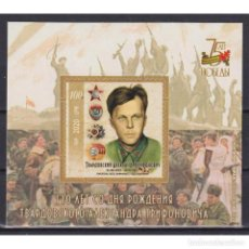 Sellos: ⚡ DISCOUNT LPR 2020 110TH ANNIVERSARY OF THE BIRTH OF ALEXANDER TVARDOVSKY MNH - THE ORDER,. Lote 270388603