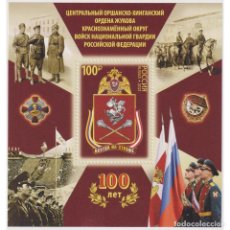 Sellos: ⚡ DISCOUNT RUSSIA 2021 THE 100TH ANNIVERSARY OF THE CENTRAL ORSHA-KHINGAN RED BANNER DISTRICT. Lote 276608728