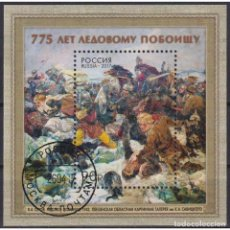 Sellos: ⚡ DISCOUNT RUSSIA 2017 775 YEARS OF THE BATTLE OF THE ICE U - WARS. Lote 284373418
