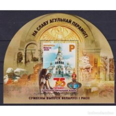 Sellos: ⚡ DISCOUNT BELARUS 2020 75TH ANNIVERSARY OF VICTORY IN THE GREAT PATRIOTIC WAR MNH - JOINT I. Lote 289966508