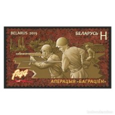 Sellos: ⚡ DISCOUNT BELARUS 2019 OPERATION BAGRATION MNH - WEAPON, THE SECOND WORLD WAR. Lote 289966748