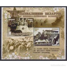 Sellos: ⚡ DISCOUNT BELARUS 2019 75TH ANNIVERSARY OF THE LIBERATION OF BELARUS FROM THE NAZI INVADERS. Lote 289966808