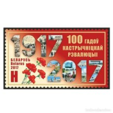 Sellos: ⚡ DISCOUNT BELARUS 2017 100 YEARS OF THE OCTOBER REVOLUTION MNH - REVOLUTION. Lote 289967288