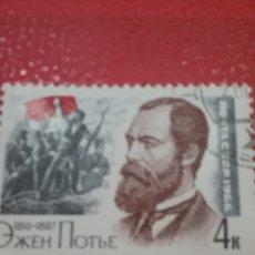 Sellos: SELLOS RUSIA (URSS/CCCP) MTDOS/1966/150ANIV/NACIMIENTO/ESCRITOR/TEVOLUCIONARIO/ARTE/FRANCES/MILITAR/. Lote 292622553
