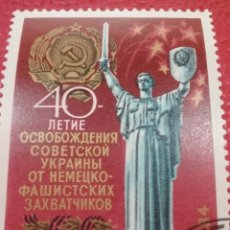 Sellos: SELLO RUSIA (URSS.CCCP) MTDOS/1984/40ANIV/LIBERACION/UCRANIA/ESCULTURA/ESTATUA/MONUMENTO/ARTE/ESPADA. Lote 293894148