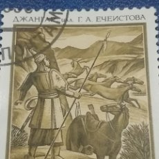 Sellos: SELLO RUSIA (URSS.CCCP) MTDO/1990/550ANIV/POEMA/KALMYKIO/EPICO/CABALLOS/SOLDADO/UNIFORME/MONTAÑA/MIL. Lote 294073853