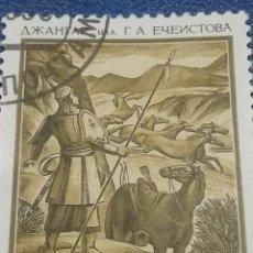 Sellos: SELLO RUSIA (URSS.CCCP) MTDO/1990/550ANIV/POEMA/KALMYKIO/EPICO/CABALLOS/SOLDADO/UNIFORME/MONTAÑA/MIL. Lote 294073943