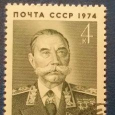 Sellos: SELLO RUSIA (URSS.CCCP) MTDOS/1974/90ANIV/NACIMIENTO/MARISCAL/MILITAR/GUERRA/UNIFORME/BUDENNY/HISTOR. Lote 294820833