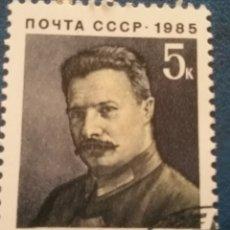 Sellos: SELLO RUSIA (URSS.CCCP) MTDOS/1985/1CENT/NACIMIENTO/JEFE/EJERCITO/UNIFORME/MILITAR/FRUNZE/SOLDADO/GU. Lote 294825213
