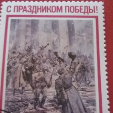 Sellos: SELLO RUSIA (URSS.CCCP) MTDO/1988/DIA/VICTORIA/MANIFESTACION/GENTE/BANDERAS/SOLDADO/UNIFORME/ARMAS/S. Lote 294867788