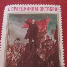 Sellos: SELLO RUSIA (URSS.CCCP) MTDO/1988/71ANIV/REVOLUCION/RUDA/OCTUBRE/BANDERA/LENIN/LIDER/DICTADOR/GENTE. Lote 294879803