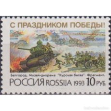 Sellos: ⚡ DISCOUNT RUSSIA 1993 THE 50TH ANNIVERSARY OF BATTLE OF KURSK MNH - TANKS, WEAPON, THE SECO. Lote 295969518