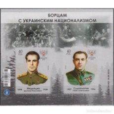 Sellos: ⚡ DISCOUNT DNR 2018 30TH ANNIVERSARY OF THE WITHDRAWAL OF SOVIET TROOPS FROM AFGHANISTAN MNH. Lote 295971018