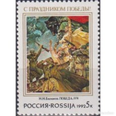 Sellos: ⚡ DISCOUNT RUSSIA 1992 VICTORY DAY MNH - THE SECOND WORLD WAR. Lote 296063983
