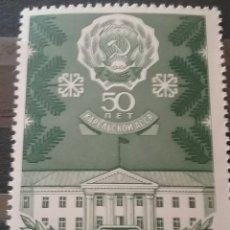Sellos: SELLOS RUSIA (URSS.CCCP) NUEVOS/1970/50ANIV/REPUBLICAS/AUTONOMAS/EMBLEMA/SEDE/ARTE/ARQUITECTURA/PINO. Lote 296591463