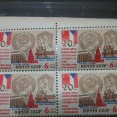 Sellos: SELLO RUSIA (URSS.CCCP) NUEVO/1963/20ANIV/ACUERDO/PAZ/CHECOSLOVAQUIA/ARTE/ARQUITECTURA/EDIFICIO/BAND. Lote 296690138
