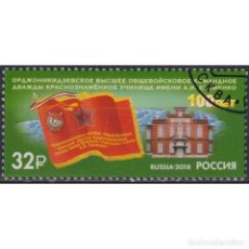 Sellos: ⚡ DISCOUNT RUSSIA 2018 100TH ANNIVERSARY OF THE ORDZHONIKIDZE HIGHER COMBINED ARMS COMMAND SCH. Lote 297357858