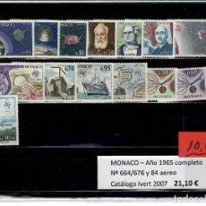 Sellos: AÑO COMPLETO DE SELLOS DE MONACO 1965. Lote 235886595