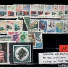 Sellos: AÑO COMPLETO DE SELLOS DE MONACO 1967. Lote 235889965