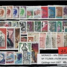 Sellos: AÑO COMPLETO DE SELLOS DE MONACO 1969. Lote 235890710