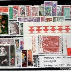 Sellos: AÑO COMPLETO DE SELLOS DE MONACO 1973. Lote 235896755