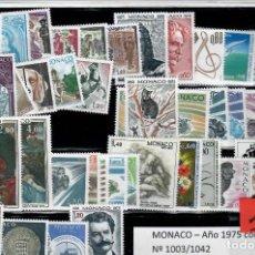 Sellos: AÑO COMPLETO DE SELLOS DE MONACO 1975. Lote 235897125