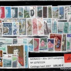 Sellos: AÑO COMPLETO DE SELLOS DE MONACO 1977. Lote 235897635