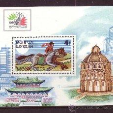 Sellos: MONGOLIA HB 108** - AÑO 1985 - EXPOSICION FILATELICA INTERNACIONAL ITALIA 85 - FOLKLORE. Lote 35652054